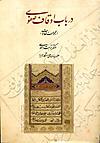 Awqafsafavi