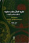 Mahdi_rasul