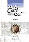 Siraj_al_tavarikh