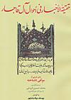 Qajar_haqiqat